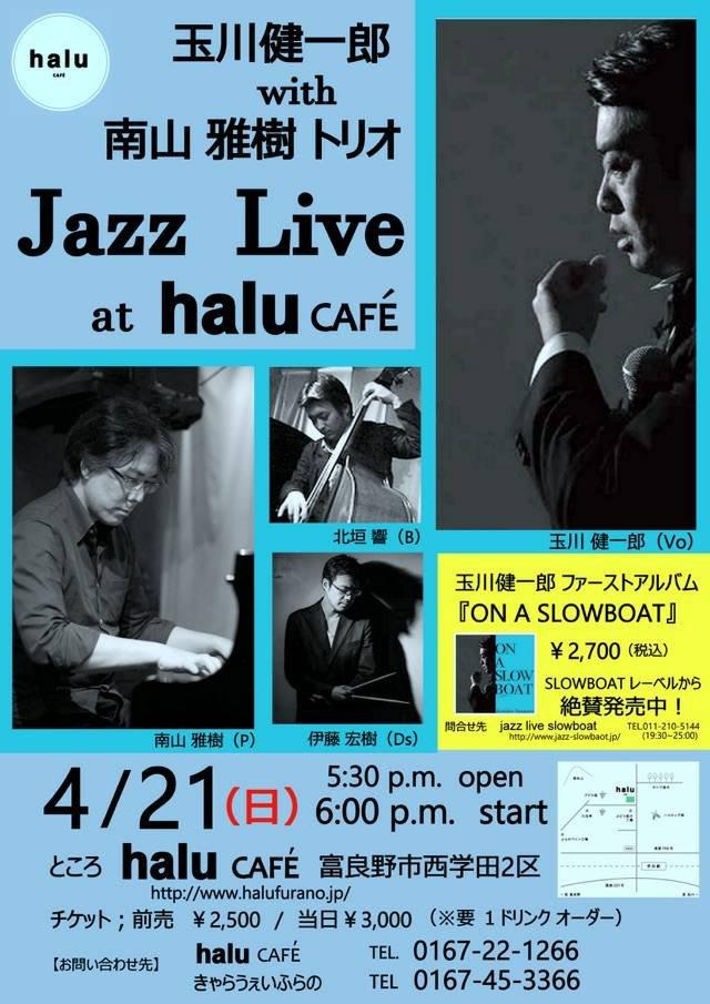 Jazz Live 4月21日(日曜日)  17:30開場18:00開演 前売り2,500円当日3,000円要1ドリンクオーダー。
